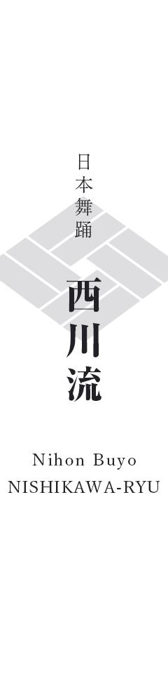 日本舞踊 西川流 Nihon Buyo NISHIKAWA-RYU